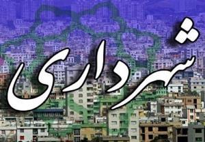 شهرهای بدون شهردار استان یزد
