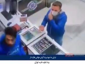 سرقت به شیوه پرت کردن حواس مغازهدار