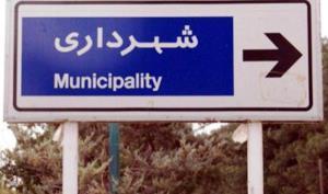 کاری واجب تر از انتخاب شهردار برای کرمانشاه وجود ندارد