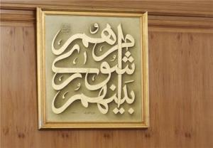 بهنود اسبری لاهرود، رئیس شورای شهر مشگینشهر شد