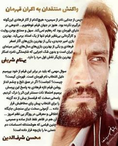 واکنش منتقدان ایرانی به اکران قهرمان ادامه دارد