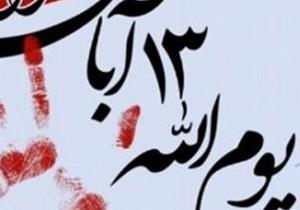 برگزاری راهپیمایی ۱۳ آبان در مناطق مختلف استان یزد