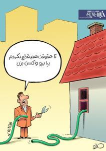 کاریکاتور/ دورکاری کارمندها ادامه داره!