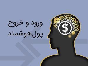 پول هوشمند چیست و چگونه متوجه ورود و خروج پول هوشمند شویم؟
