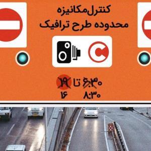 توضیح استاندار تهران درباره تغییر ساعت طرح ترافیک پایتخت