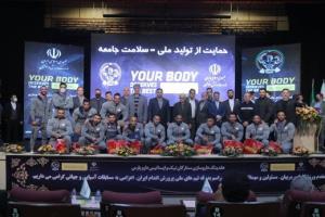 تیم های ملی پرورش اندام راهی مسابقات آسیایی و جهانی شد