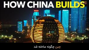 ساختمانهای عجیب چینی که انرژی را رد و بدل میکنند!