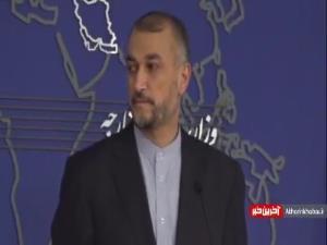 شوخی امیر عبداللهیان با خبرنگاران