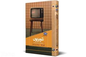 تلویزیون؛ جعبه کوچکی که دنیا را تغییر داد