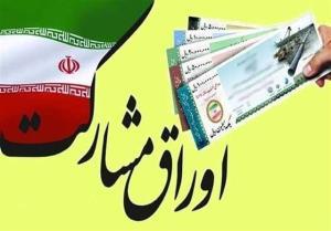 تاثیر فروش اوراق دولتی بر بورس