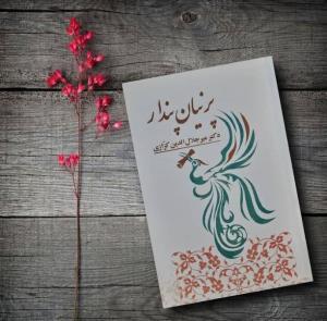 بخشی از کتاب/ایرانیان جوان! روی سخن با شماست