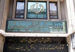 نظرخواهی دولت از نمایندگان درباره معرفی وزیر پیشنهادی آموزش و پرورش