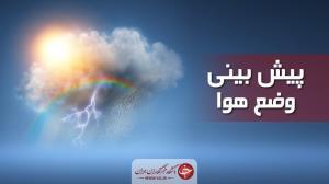 پیشبینی بارش پراکنده باران در جنوب کرمان
