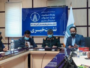 سومین مرحله رویداد تولید محتوای دیجیتال بسیج سیستان وبلوچستان برگزار می شود