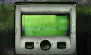 نماینده مجلس: حمله سایبری در سالگرد فتنه بنزینی برای کشاندن مردم به خیابان ها بود