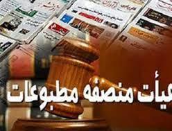 انتخاب اعضای جدید هیات منصفه مطبوعات گلستان