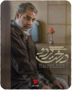 اکران فیلم سینمایی «درخت گردو» در کردستان عراق