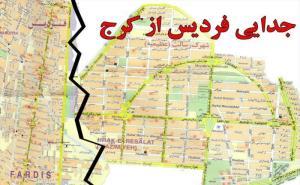 موانع الحاق شهرک شهید رستمی به مشکین دشت رفع میشود