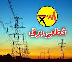 اطلاعیه قطعی برق محلات شمال و شرق شهر بندرعباس