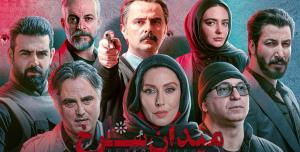 تیزر قسمت جدید سریال «میدان سرخ» منتشر شد