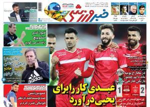 شانس لژیونر ایرانی برای پرسپولیسی شدن کم شد!