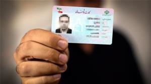 ۲۰۰ هزار گلستانی معطل دریافت کارت ملی هوشمند