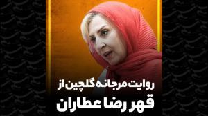 روایت مرجانه گلچین از قهر رضا عطاران