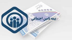 بیمه شدگان ایلامی اطلاعات فردی خود را در سامانه ثبت کنند