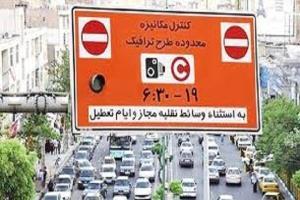 افزایش ساعت طرح ترافیک از ۱۰ آبان