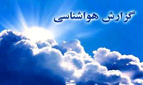 آسمان استان همدان ابری میشود