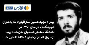احراز هویت یکی از شهدای آرمیده در دانشگاه صنعتی اصفهان