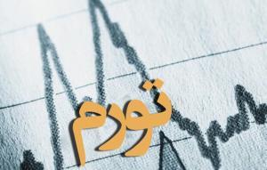 کارشناس اقتصادی: توقف رشد تورم خیلی هم اتفاق خوبی نیست