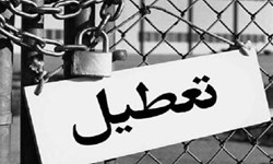 کارخانه خمیرمایه ناغان با حکم مقام قضایی تعطیل میشود