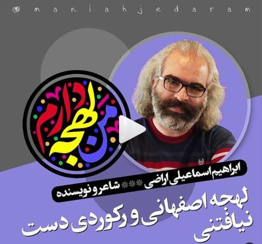 لهجه اصفهانی و رکوردی دست نیافتنی