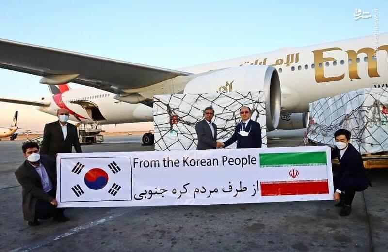 اهدا واکسن آسترازنکا به ایران از طرف کره جنوبی
